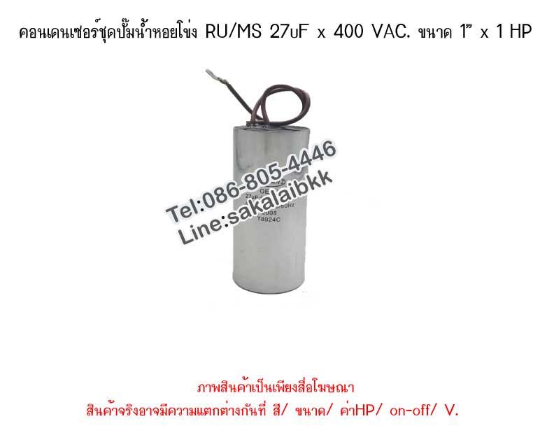 """คอนเดนเซอร์ชุดปั๊มน้ำหอยโข่ง RU/MS 27uF x 400 VAC. ขนาด 1"""" x 1 HP"""