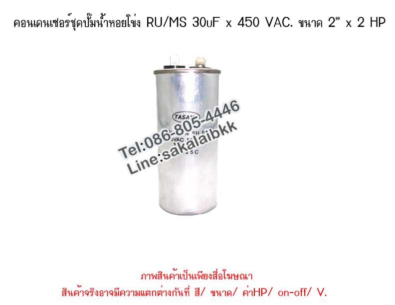"""คอนเดนเซอร์ชุดปั๊มน้ำหอยโข่ง RU/MS 30uF x 450 VAC. ขนาด 2"""" x 2 HP"""