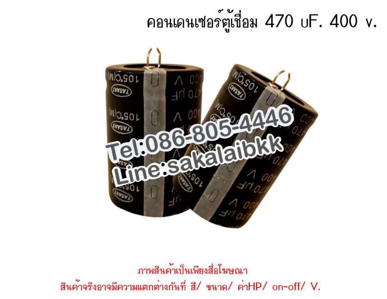 คอนเดนเซอร์สำหรับตู้เชื่อม 470uF x 400 VAC.