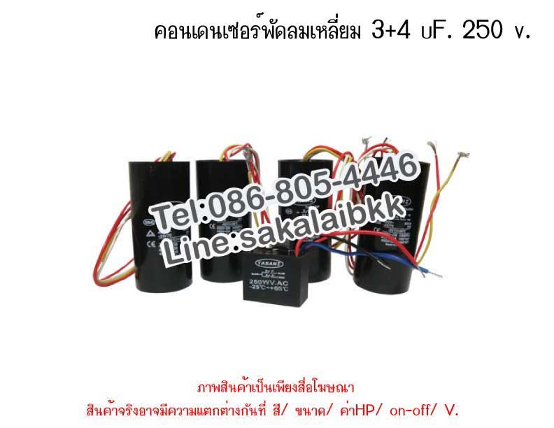คอนเดนเซอร์สำหรับพัดลม 3+4uF x 250 VAC.