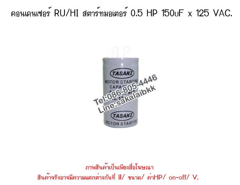 คอนเดนเซอร์ RU/HI สตาร์ทมอเตอร์ 0.5 HP 150uF x 125 VAC.