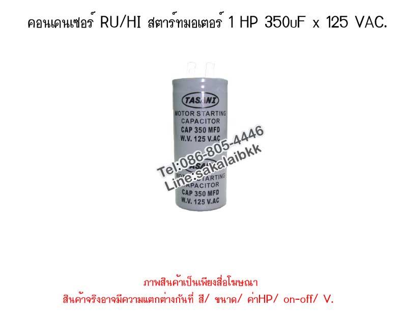 คอนเดนเซอร์ RU/HI สตาร์ทมอเตอร์ 1 HP 350uF x 125 VAC.