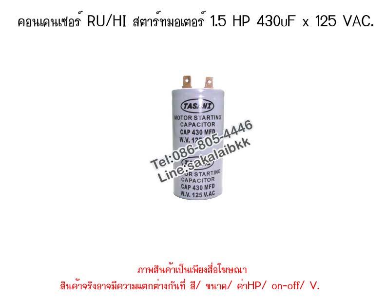 คอนเดนเซอร์ RU/HI สตาร์ทมอเตอร์ 1.5 HP 430uF x 125 VAC.