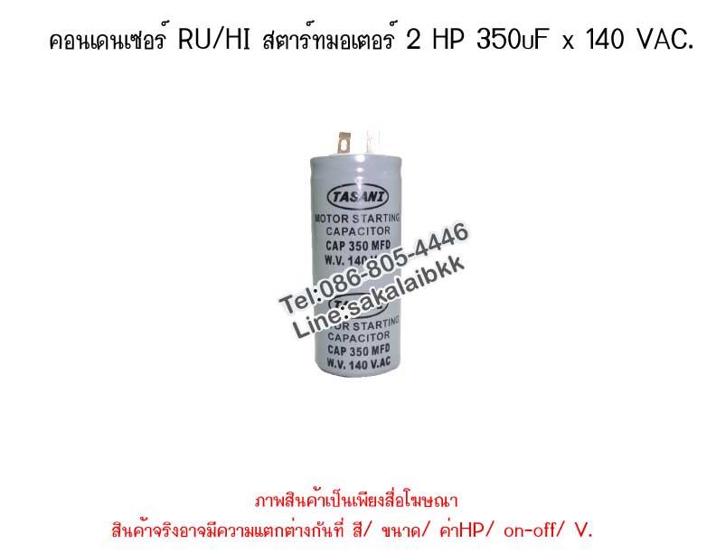 คอนเดนเซอร์ RU/HI สตาร์ทมอเตอร์ 2 HP 350uF x 140 VAC.