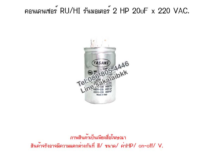 คอนเดนเซอร์ RU/HI รันมอเตอร์ 2 HP 20uF x 220 VAC.