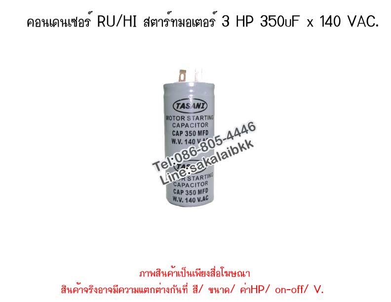 คอนเดนเซอร์ RU/HI สตาร์ทมอเตอร์ 3 HP 350uF x 140 VAC.