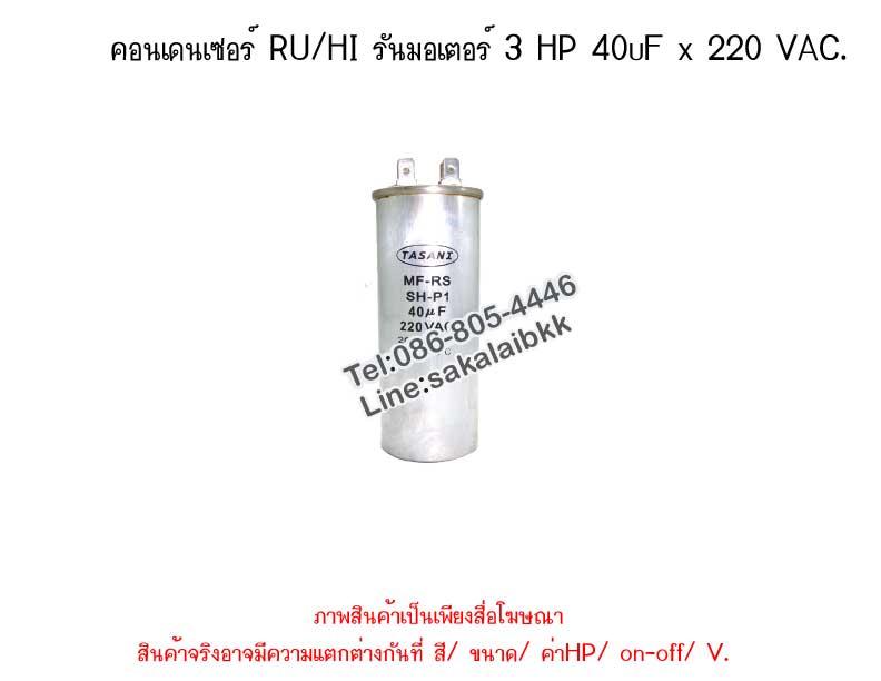 คอนเดนเซอร์ RU/HI รันมอเตอร์ 3 HP 40uF x 220 VAC.