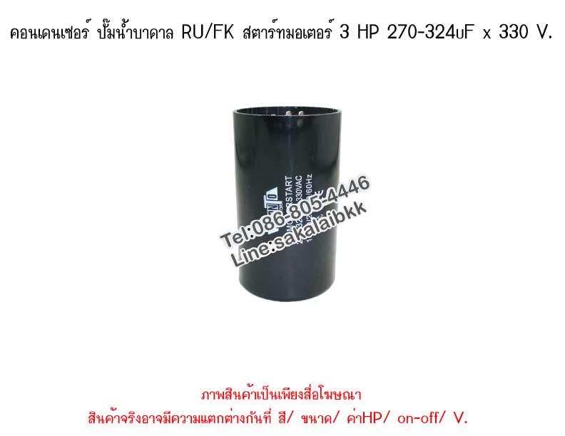 คอนเดนเซอร์ ปั๊มน้ำบาดาล RU/FK สตาร์ทมอเตอร์ 3 HP 270-324uF x 330 V.