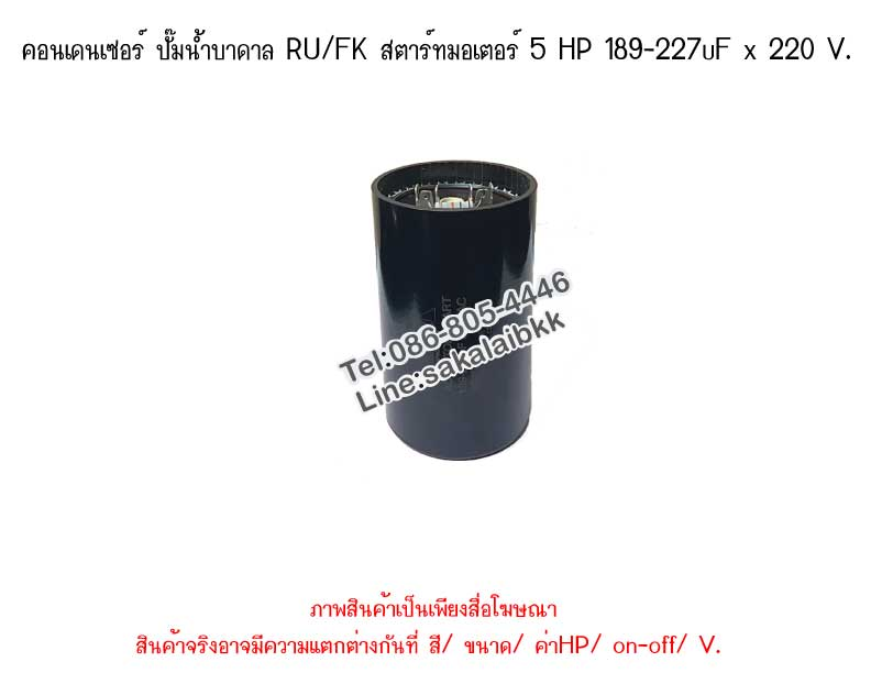 คอนเดนเซอร์ ปั๊มน้ำบาดาล RU/FK สตาร์ทมอเตอร์ 5 HP 189-227uF x 220 V.