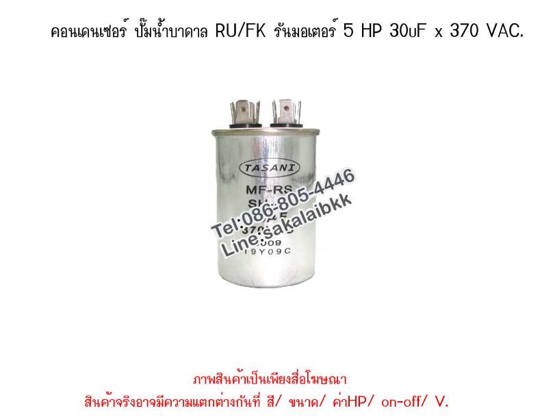 คอนเดนเซอร์ ปั๊มน้ำบาดาล RU/FK รันมอเตอร์ 5 HP 30uF x 370 VAC.