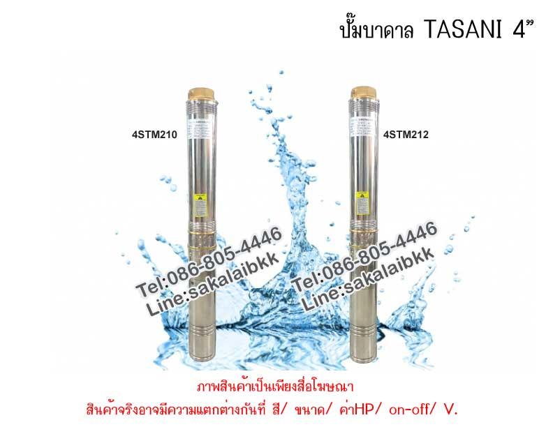 ปั๊มบาดาล TASANI 4 นิ้ว
