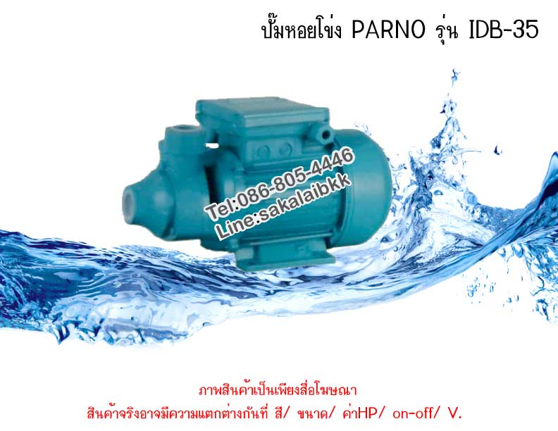 ปั๊มหอยโข่ง PARNO รุ่น IDB-35