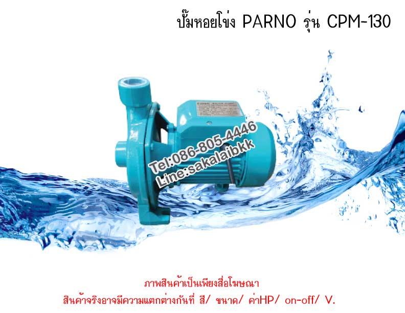 ปั๊มหอยโข่ง PARNO รุ่น CPM-130
