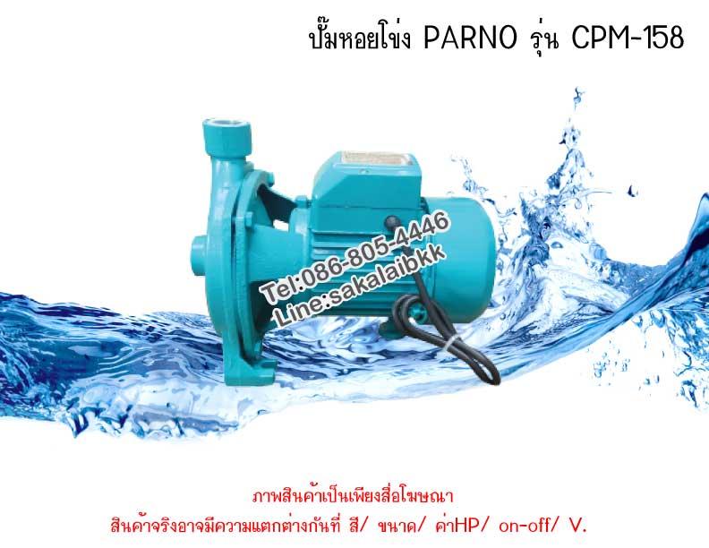 ปั๊มหอยโข่ง PARNO รุ่น CPM-158