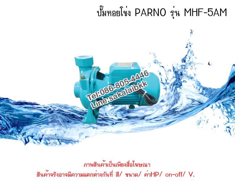 ปั๊มหอยโข่ง PARNO รุ่น MHF-5AM