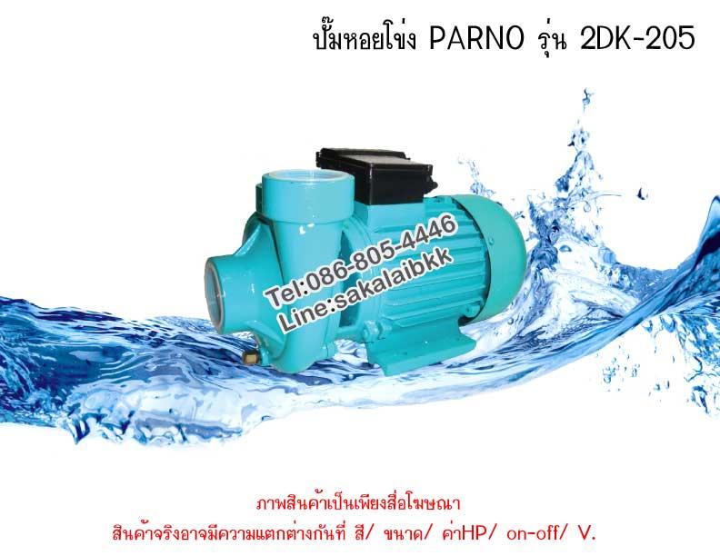 ปั๊มหอยโข่ง PARNO รุ่น 2DK-205