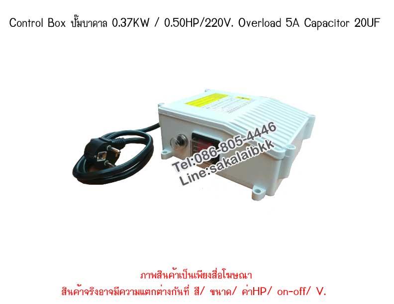 Control Box ปั๊มบาดาล 0.37KW / 0.50HP/220V. Overload 5A Capacitor 20UF