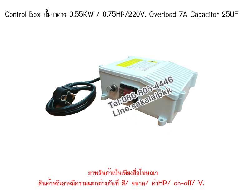 Control Box ปั๊มบาดาล 0.55KW / 0.75HP/220V. Overload 7A Capacitor 25UF