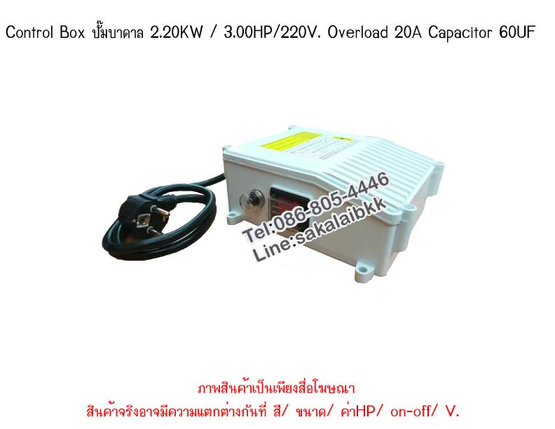 Control Box ปั๊มบาดาล 2.20KW / 3.00HP/220V. Overload 20A Capacitor 60UF