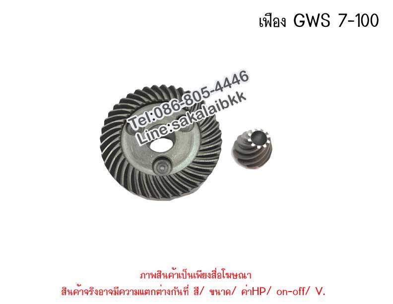 เฟือง GWS 7-100