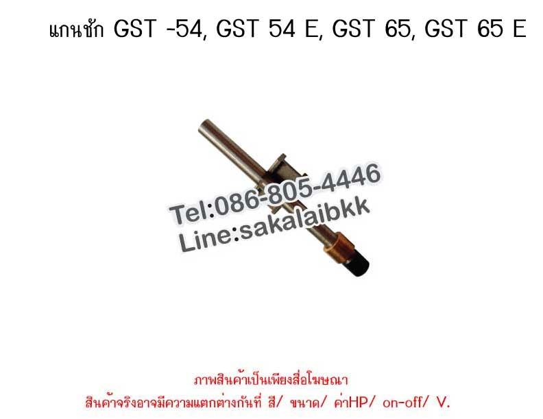 แกนชัก GST-54 , GST 54 E, GST 65, GST 65 E