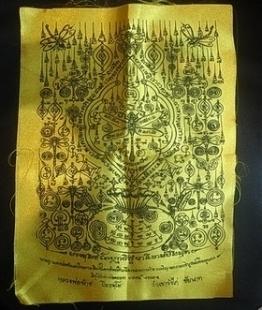 ผ้ายันต์แมลงปอ หลวงปู่จักร สีเหลือง