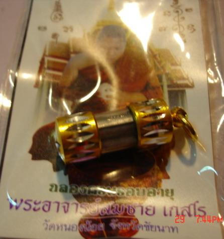 ตะกรุดจินดามณี เนื้อตะกั่ว หลวงพ่อสมชายวัดหนองน้อย