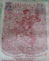 ผ้ายันต์ จินดามณีเรียกทรัพย์หลวงพ่อแดง ดวงเศรษฐี