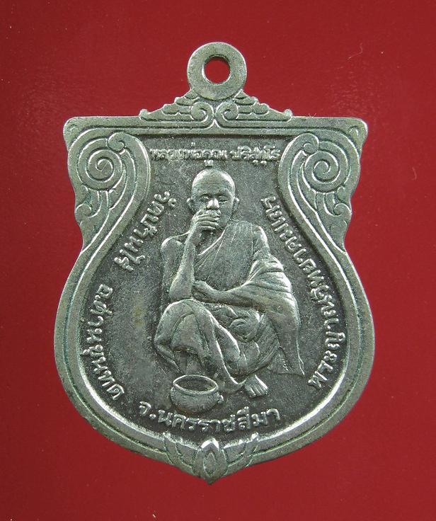 เหรียญหลวงพ่อคูณ เสาร์5 ปี37 เนื้ออัลปาก้า (ชมรมอีสานทหารอากาศจัดสร้าง) สวยครับ