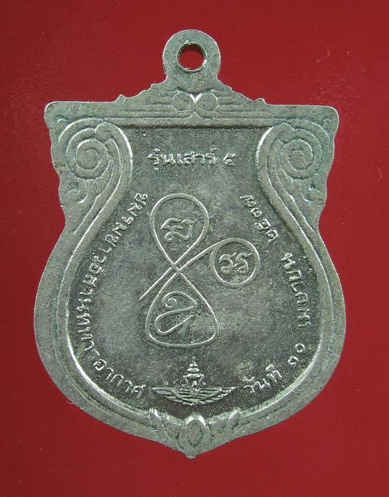 เหรียญหลวงพ่อคูณ เสาร์5 ปี37 เนื้ออัลปาก้า (ชมรมอีสานทหารอากาศจัดสร้าง) สวยครับ 1