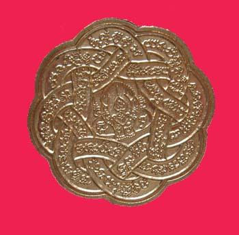เหรียญรูปเหมือนหลังยันต์ตะกร้อ หลวงปู่กาหลง ไตรมาส 50 วัดเขาแหลม จ.สระแก้ว