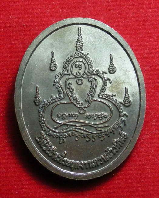 เหรียญมหาทาน เนื้อทองแดงรมดำ หลังยันต์ สร้างพิธีกวนข้าวทิพย์ พ.ศ. ๒๕๔๗ หลวงพ่อชำนาญ วัดบางกุฎีทอง จ. 1