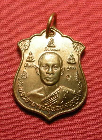 เหรียญปืนดาบไขว้ รุ่นแรก เนื้อทองแดง หลวงพ่อสุพจน์ วัดศรีทรงธรรม นครสวรรค์