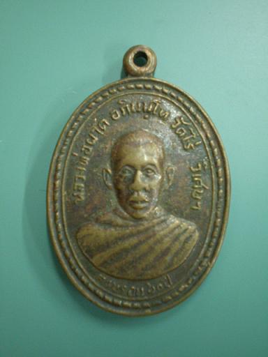 เหรียญรุ่นแรกหลวงพ่อผาด วัดไร่