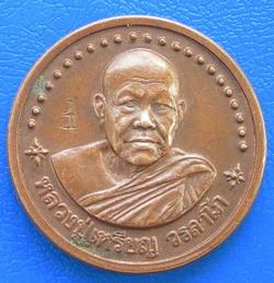 เหรียญหลวงปู่เหรียญ วรลาโภ วัดอรัญบรรพต ปี ๒๕๓๙ มีโค๊ต