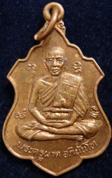 เหรียญรุ่น 2 หลวงพ่อผาด วัดไร่ จ.อ่างทอง เนื้อทองแดง