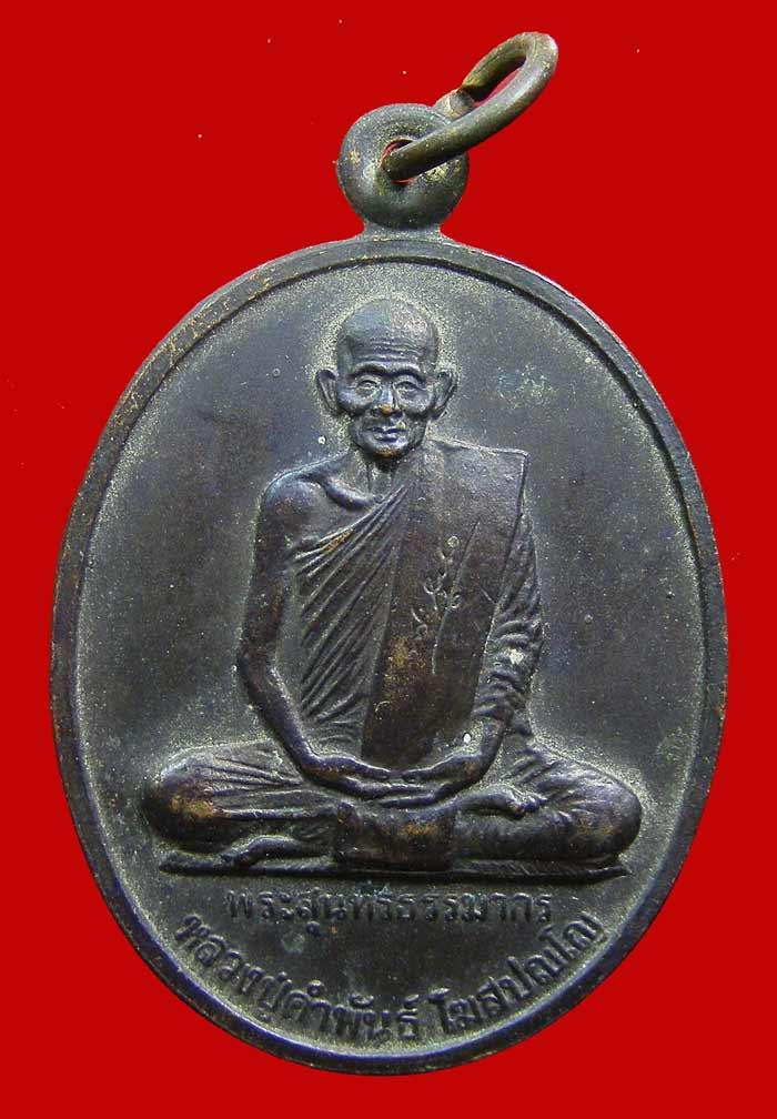 เหรียญหลวงปู่คำพันธ์ รุ่นฉลองหลักเมืองนครพนม ปี 39 สวย