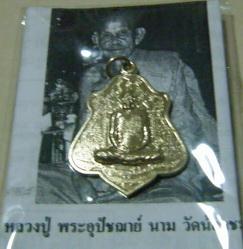 เหรียญรุ่นแรก เนื้ออัลปาก้า หลวงปู่ พระอัปัชฌาย์ นาม วัดน้อยชมพู่ สุพรรณบุรี