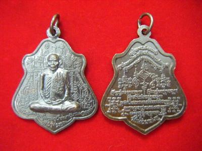 เหรียญหลวงพ่อนาม รุ่นแรก เนื้อทองแดง วัดน้อยชมภู่