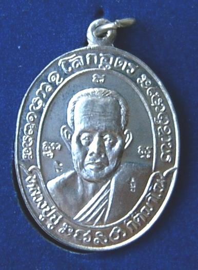 เหรียญรุ่นแรก หลวงปู่บู่ หลังหลวงปูสงฆ์ พระเหนือโลก เนื้ออัลปาก้า