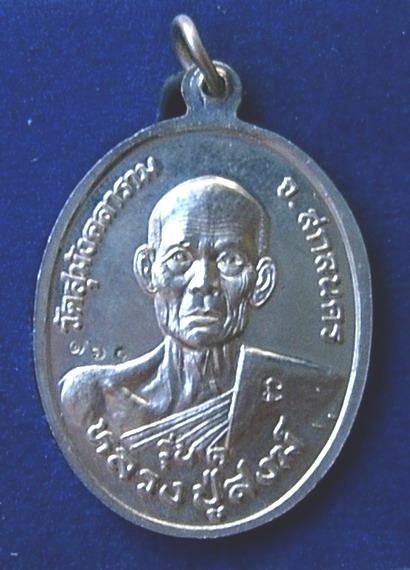 เหรียญรุ่นแรก หลวงปู่บู่ หลังหลวงปูสงฆ์ พระเหนือโลก เนื้ออัลปาก้า 1