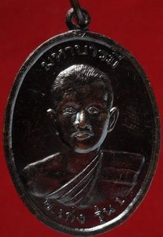 เหรียญมหาบารมี พระอาจารย์เก่ง สำนักสงฆ์ถ้ำเขาพระ