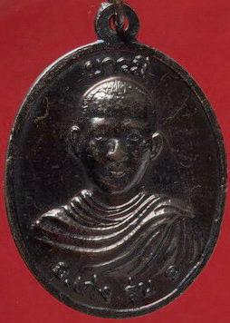 เหรียญบารมี รุ่น1 พระอาจารย์ เก่ง สำนักสงฆ์เขาถ้ำพระ สุราษฏร์ธานี