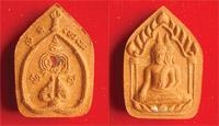 แผน ซ้อนแผนรวยซ้อนรวยเนื้องผงว่าน108เนื้อเหลือง หลวงปู่ต้นบุญ วัดป่ากุลาเฉลิมราช ร้ยเอ็ด