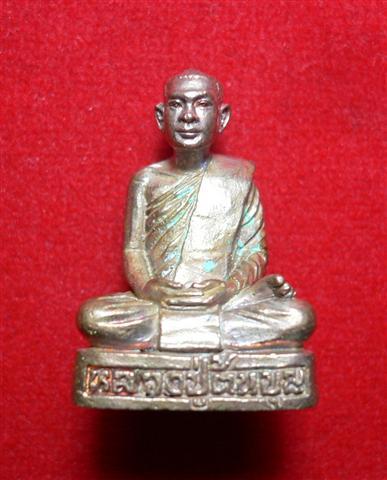 รูปหล่อรุ่นแรกเนื้อทองแดง หลวงปู่ต้นบุญ ติกขปัญโญ วัดป่าทุ่งกุลาเฉลิมราช  จ.ร้อยเอ็ด