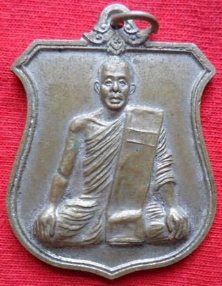 หรียญนั่งเต็มองค์หลวงพ่อชำนาญ วัดบางกุฎีทอง ปทุมธานี หลังหนุมานเชิญธง