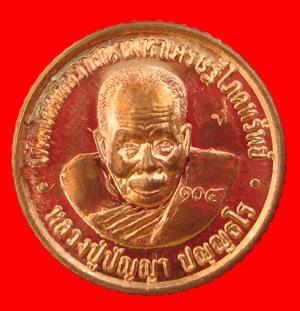 เหรียญ ต่อเส้น วาสนา เสริมดวงสำเร็จ เป็นเศรษฐี หลวงพ่อปัญญา เนื้อทองแดง