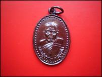 เหรียญยกช่อฟ้า หลวงปู่ปัญญา รุ่น 3 ปี 2545