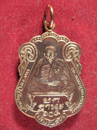 เหรียญยกฐานะ พิมพ์เสมา เนื้อทองแดง หลวงปู่ปัญญา วัดหนองผักหนาม จ.ชลบุรี