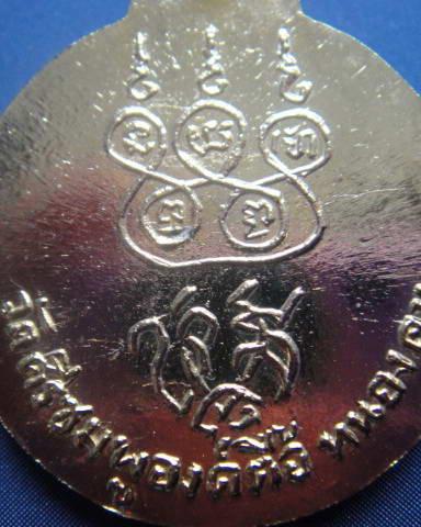 เหรียญหลวงพ่อองค์ตื้อ วัดศรีชมพูองค์ตื้อ ท่าบ่อ จ.หนองคาย กะหลั่ยทอง สวยมากครับ 2